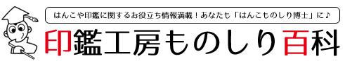 印鑑即日通販【印鑑工房.com】ものしり百科〜印鑑のお役立ち情報〜
